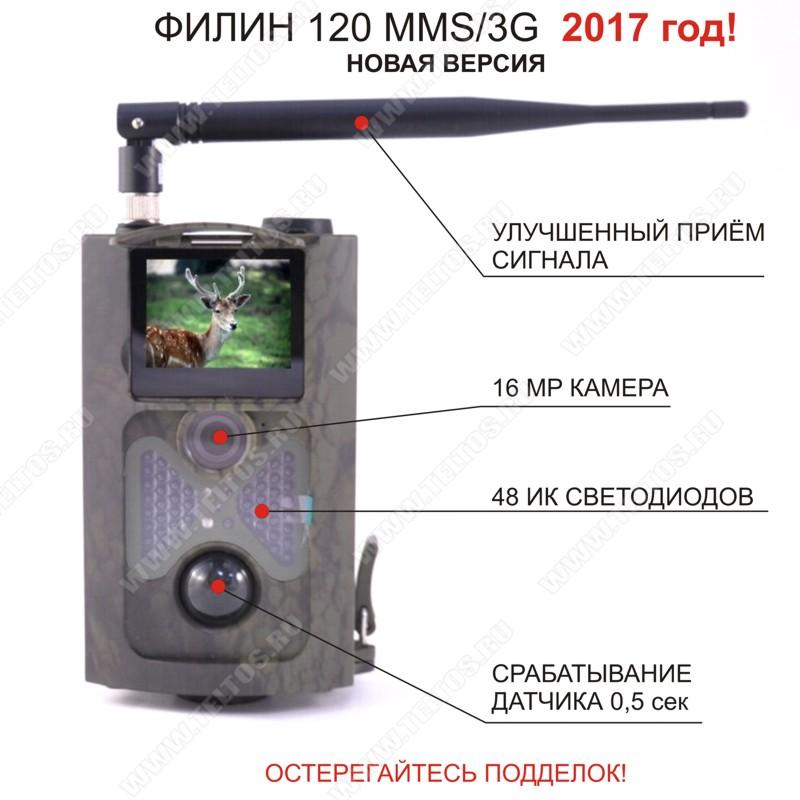 879_filin-120-mms-3g