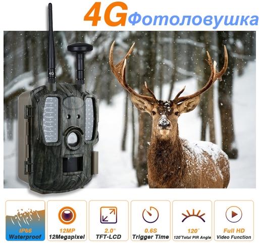 4G фотоловушка